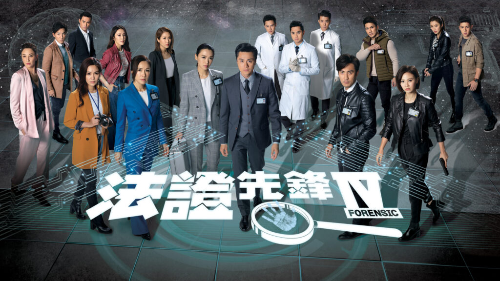 Forensic Heroes Iv Review Watch Or Skip This Tvb Drama